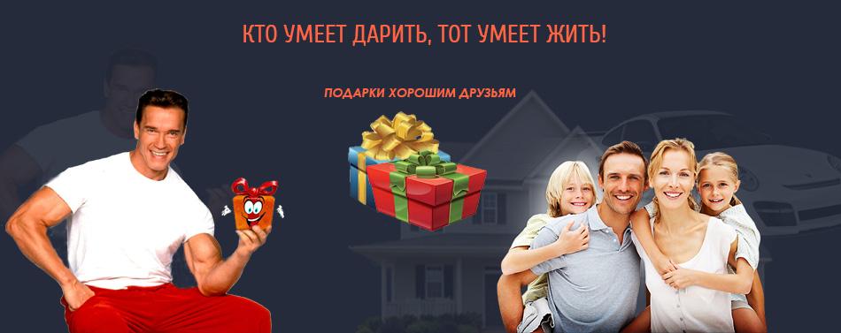 Подарок для акционера
